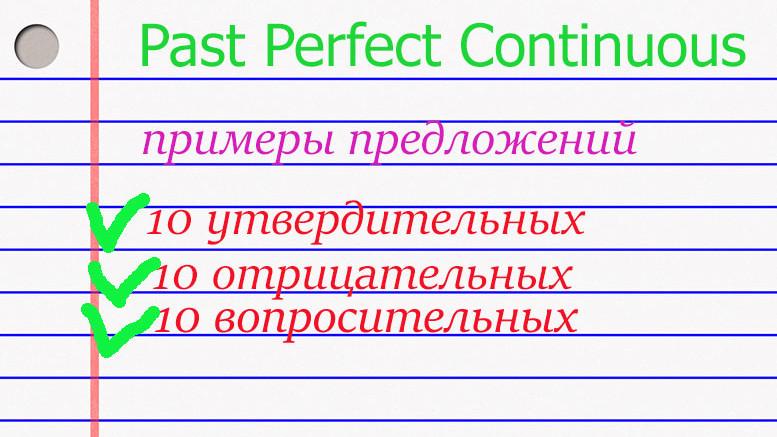 past perfect continuous примеры предложений