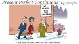 примеры Present perfect continuous