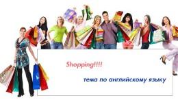 тема шопинг