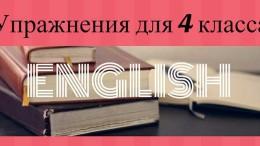 упражнения для 4 класса по английскому