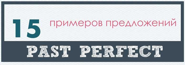 примеры предложений в past perfect