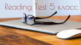 тест по чтению для 5 класса