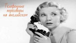 телефонные переговоры на английском языке
