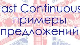Past Continuous примеры предложений