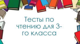 тесты по чтению для 3 класса