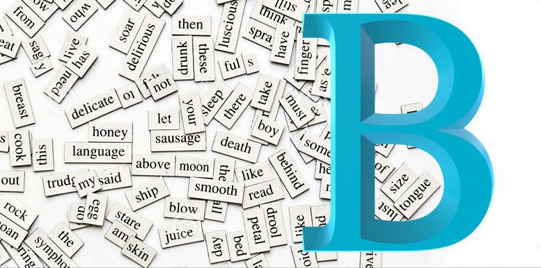 таблица словообразования на букву B