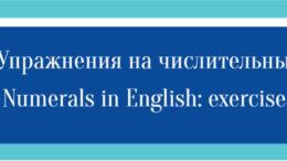 numerals exercises