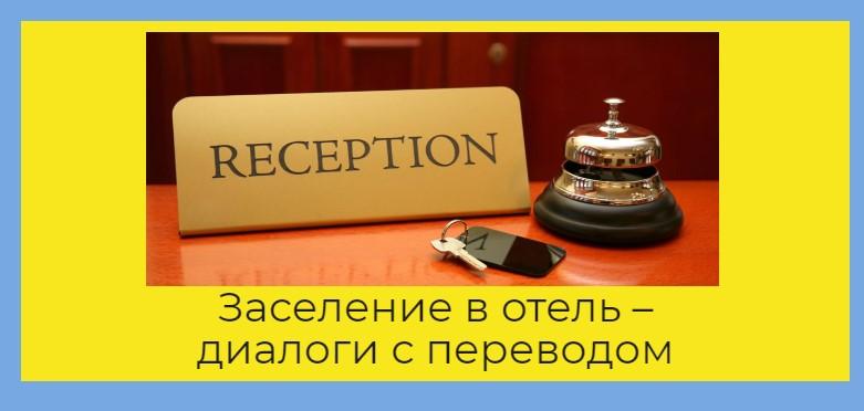 заселение в отель диалог на английском