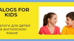 диалоги для детей