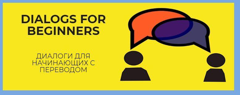 диалоги для начинающих с переводом